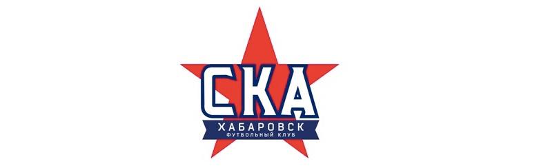 СКА-Хабаровск - молодцы!